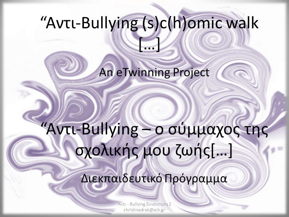 Aντι-Βullying (s)c(h)omic walk […]
